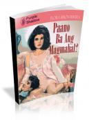 Paano Ba Ang Magmahal